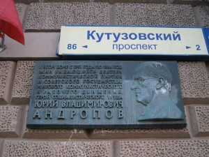 Kutuzovsky Prospekt 26/plaque commemorating Y Andropov residence/photo 2013/photographer M Glendinning