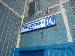 Tarusskaya Ulitsa/photo 2013/photographer M Glendinning